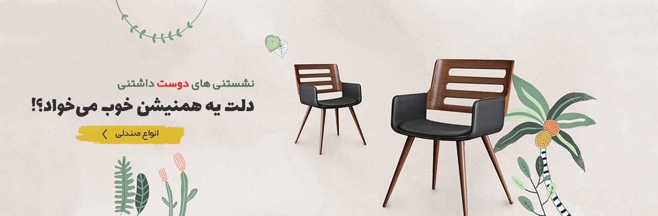 خرید ارزان و راحت صندلی ناهارخوری